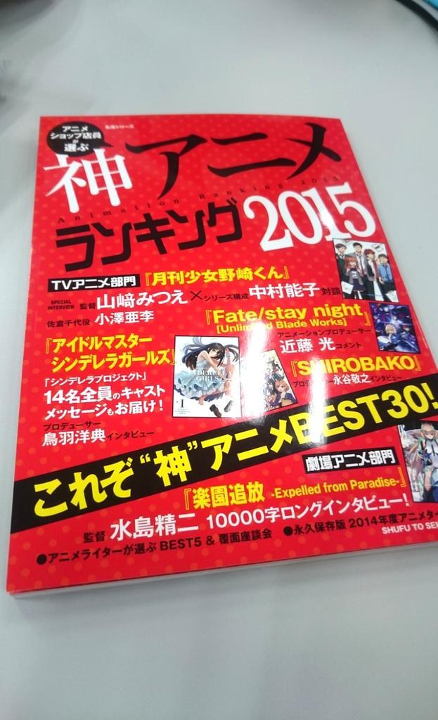 アニメショップ店員が選ぶ神アニメランキング2015でなんと!!!月刊少女野崎くんがTVアニメ部門で総合1位にえらばれまし