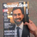 А тем в ремнем, в Красноярске, выпускают новые глянцевые журналы тиражом в 102000 экземпляров! Коучи, тимбилдеры и пр http://t.co/1CX11Rne8y