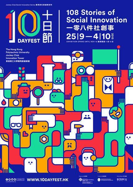 108 Stories of Social Innovation in 10DAYFEST – Hong Kong http://t.co/XCktGeQf8L http://t.co/AIDZbwvZ69