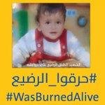 """الملاك الفلسطيني علي(سنة ونصف)أحرقه حيا إرهاب المستوطنين اليهود بقرية دوما/نابلس وتركوا عبارة""""انتقام"""" #حرقوا_الرضيع http://t.co/ksSNYA5xbx"""