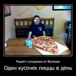 Собчак думала, что Волков объявил голодовку, чтобы похудеть. Наивная! Просто по пицце с пивом соскучился http://t.co/u5Ma05jaOc