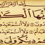 سورة التكفير بالقرآن الكريم تغضب الشيطان، ومن يقول بأن اليهود والنصارى ليسوا بكفار. ولو استطاعوا لأزالوها من القرآن! http://t.co/X6VdKajwrM