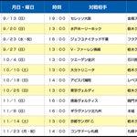 本日、明治安田生命 J2リーグ 第31節〜第42節までのキックオフ時刻が発表となりましたのでお知らせいたします。 #tochigisc #栃木SC http://t.co/NbpZSOwaMk