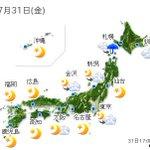【全国の天気】(31日18:00) http://t.co/x7YRCRPFtj あすは上空に寒気が流れ込み、大気の状態が非常に不安定になるでしょう。北海道は朝まで雨や雷雨で、激しく.. http://t.co/BrmF3lHJKX