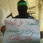 """@GazaNews_Brk: #القسام يتوعد #WasBurnedAlive #حرقوا_الرضيع #علي_دوابشه_احرق_حيا http://t.co/z45B7OKPcf"" عاشوا القساميه .."