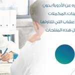 نصيحتك اليومية من فارمسي ون #معلومة_بتهمك #الأردن #GoodToKnow #Amman #JO http://t.co/ac0jBIFhs8