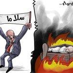 #WasBurnedAlive كاريكاتير للفنان الفلسطيني #محمد_سباعنة. #فلسطين #WasBurnedAlive #حرقوا_الرضيع #علي_دوابشه_احرق_حيا http://t.co/lfD5ijPC4N
