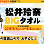 SKE48松井玲奈BIGタオルが予約生産限定で発売される模様 http://t.co/HZt4UOniAD #SKE48 http://t.co/tZeuKRQgUT