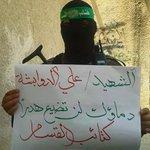 #صورة أبطال #القسام يتوعدوا للاحتلال على الجريمة الشرسة بحق الطفل #علي_دوابشة #علي_دوابشه_احرق_حيا #حرقوا_الرضيع http://t.co/QBoTPB3hMh