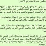 🔴 الأردنيون ينظمون مسيرة تضامن مع الأقصى    #حرقوا_الرضيع #فلسطين #الاردن http://t.co/urS6augREQ http://t.co/GEhCqtcVOp