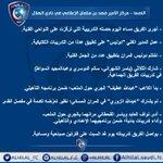 أخبار مران فريق #الهلال الأول لكرة القدم مساء اليوم الجمعة. http://t.co/tyWGAeurtu
