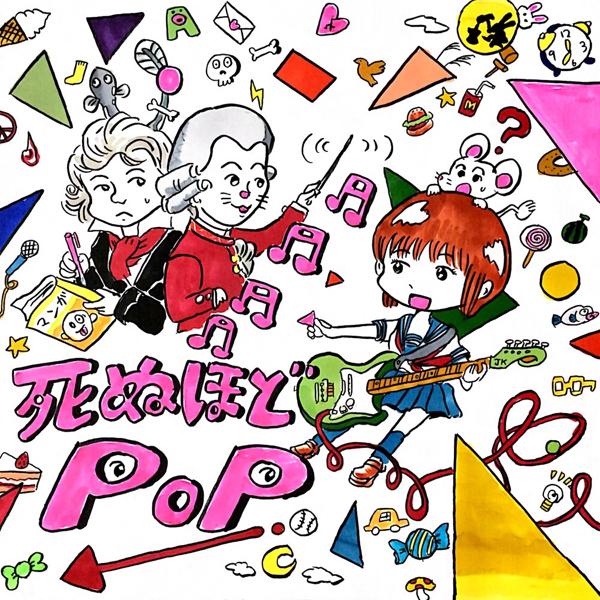 """私が作曲を担当したウェブバンド """"月のうなぎ"""" 1st EP『死ぬほどポップ』配信はじまりました!無料期間中の Apple Music でも聴けます!ぜひ!http://t.co/sqIlu6esVF http://t.co/r64qoe5ycX"""