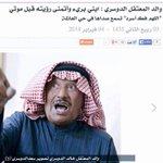 وفاة والد السجين بأمريكا #خالد_الدوسري والصلاة عليه غداً بـ #الرياض .  #وفاة_والد_الأسير_خالد_الدوسري   #السعودية http://t.co/KDwY18AZOc