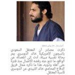 #وفاة_والد_الاسير_خالد_الدوسري الله يرحمه وحسبي ع الظالم... http://t.co/zIExRpixKH