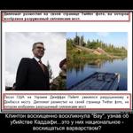 Посол США на Украине пришел в восторг от разрушений в Донбассе http://t.co/zcFl71dfje http://t.co/ehdNWbBQX1