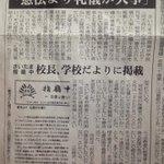 憲法はすべての法秩序の基礎。それを知らなくても生きていけるという教育者は「礼儀正しい無法者」を育てようとしているに等しい。RT @komatsunotsuma: 埼玉の公立中学校の学校だよりで校長が「憲法より礼儀が大事」という文章掲載。http://t.co/4zDECo6eZ7