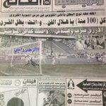 @Salehalhweiriny @fahdalruqi كأس المؤسس،، بخلاف قيمته وصعوبة تكراره له هوية ملكية وهيبة وفخامة لاتليق الا ب #الهلال http://t.co/y84brRjvBl