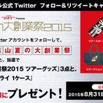 \今すぐRT/  福山☆夏の大創業祭2015ツアーグッズとスーパードライが抽選で当たる! @asahibeer_jp をフォローしてこのツイートをRTするだけ! #福山夏の大創業祭    http://t.co/vXhRUpPa6U http://t.co/598DxyBI9d