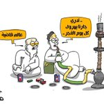 """#كاريكاتير : """"عالم فاضية """" - http://t.co/RQbqhMit7G"""