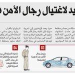 سيناريو جديد لاغتيال رجال الأمن في القطيف. #القطيف #الإرهاب #السعودية - http://t.co/BCSgjdxqIi