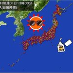 【このあと 天気の急変に要注意】 http://t.co/DhVD12Yks3 昼間は日差したっぷりの所が多いものの、大気の状態が不安定なため油断できない空模様です。夜にかけて急な.. http://t.co/2HF7YjRBDc