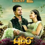 3 prime albums next 2 days— #Puli, #PaayumPuli & #Yatchan.#Puli arguably the most expectd,waitin for the other 2 too???? http://t.co/6LgvRusOR6