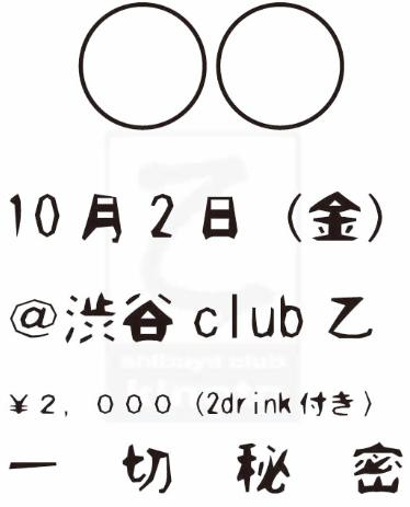 【RT希望】 10/2(金)『◯◯』@渋谷club乙 -kinoto- 19:00~  出演者は当日ステージに上がるまで明かさない 誰もリスクを恐れて出来なかった音楽イベント  アナタの直感をアナタが信じられるかが問われます http://t.co/EPyEkxa4SK