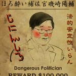 <礒崎・総理補佐官>  【言い訳の裏に『日本会議』の思惑?】 #IWJ:http://t.co/3KnICZXG2n  【初当選の頃から「問題議員」】 http://t.co/0aJrhiwx1E  @iwakamiyasumi http://t.co/I5d2bQ8AM2