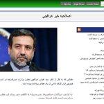 IRIB website deletes 2000-word report on Araghchi meeting abt #IranDeal w/ its directors, calls it misunderstanding http://t.co/9nkS6usy6s