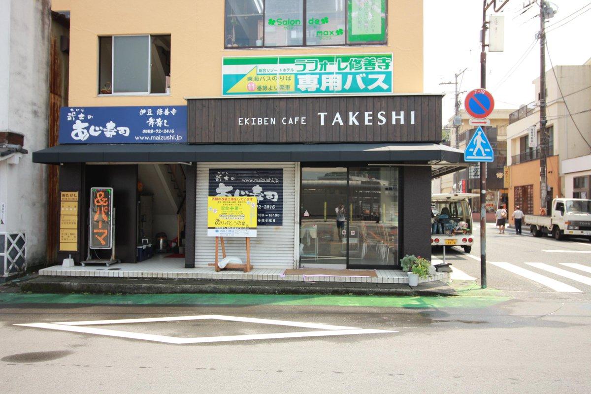 修善寺駅前に新しいカフェが出来るみたいです! http://t.co/O44qw8UYw0