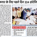 रोजगार के लिए पहले दिन 224 शार्टलिस्ट #DelhiGovernance http://t.co/eCzJ0fF2gQ