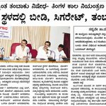 Smoking in public places, now banned in #Mangalore city! http://t.co/M5iXAE1EW7