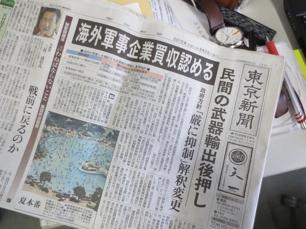 今日の東京新聞。安倍政権は海外軍事企業の買収を許した。これも法律の拡大解釈として実行した。これでは法律の意味が無い。国民の見ていない所で どんどんやる氣だ。 http://t.co/JtfxRyEa49