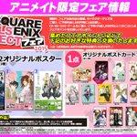 【SQUAREENIX】8月6日からスタートする「GIRLS SELECT」フェアの告知が出来上がりましたテン!3点景品