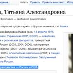 В Википедии убрали информацию,что Т.Навка является гражданкой США https://t.co/W0aenNkUbF http://t.co/EdNM4MQnyi