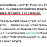 Враньё Дмитрия Пескова разоблачить не легко, а очень легко http://t.co/2yqXXLufQI https://t.co/PiIxJA1n5b http://t.co/IuGaL4kseE