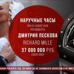Часы чиновника-молодожёна Пескова стоят дороже вашей квартиры https://t.co/Mljff0bObb http://t.co/Zz0byrU2Mo