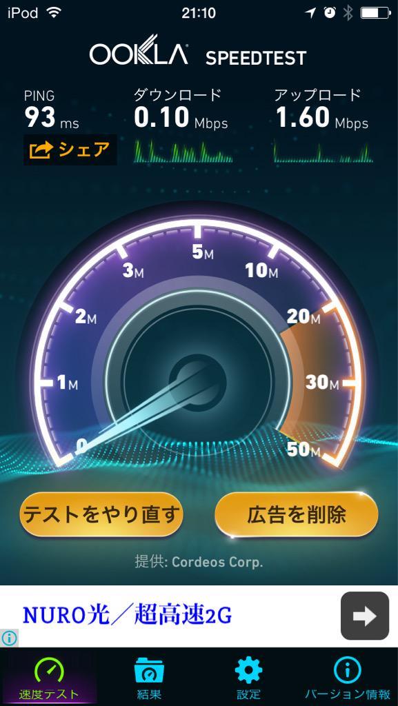 今日もぷららモバイル高速定額2780円プランは低速です。0.1Mbpsを下回ることもたまにある。ベストエフォートの妙です http://t.co/pmj1Jug20e