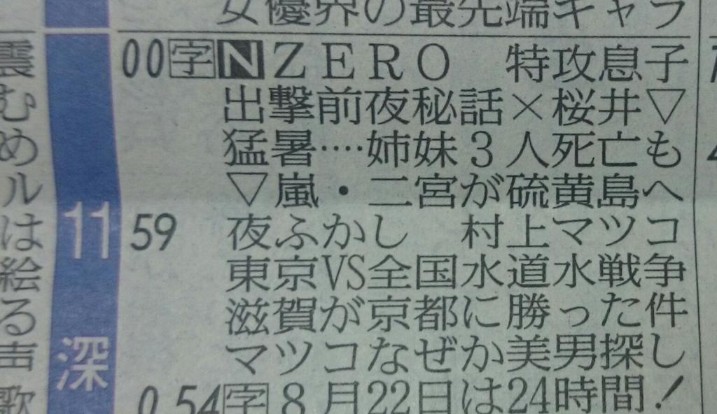 """今日の""""ZERO""""のところにニノニノのお名前あり♪ 「嵐 ・二宮が硫黄島へ」ってあります! http://t.co/YJTVlDti7s"""