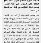 """""""أزمة النفايات من الألف إلى الياء"""" #شربل_نحاس #نفايات #لبنان http://t.co/5ans5D8BmJ"""