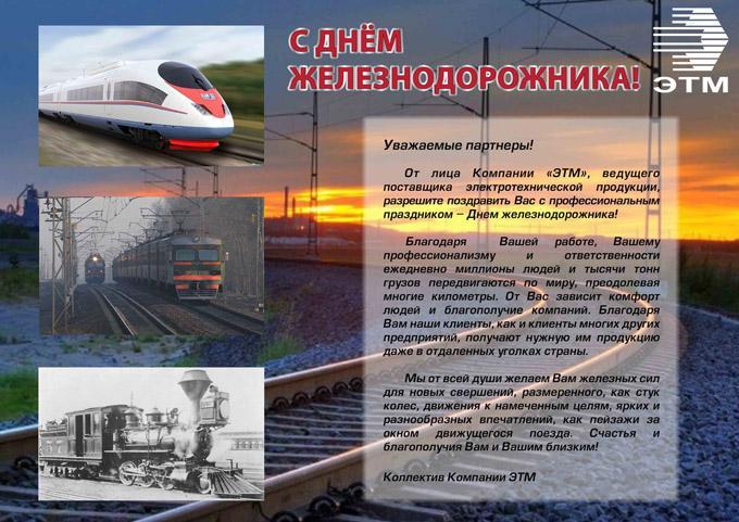 Поздравление партнеров с днем железнодорожника 72
