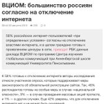 Большинство россиян уже поддерживают отключение интернета. До возвращения крепостного права осталось совсем недолго: http://t.co/Sbd5MJyNHv
