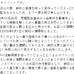 B.A.Pのメンバー、2015年8月1日付けで、所属事務所「TSエンターテイメント」に復帰。 http://t.co/ChhbWbk6Nv http://t.co/OZhx8kWwhO