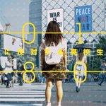 【New!】高校生が安保法案反対デモ 「安倍晋三から日本を守れ」と叫ぶ(ティーンズ ソウル) http://t.co/dMt3P3SF3u http://t.co/TMMkHpGwHE