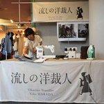 全国を旅しながら洋服を仕立てる「流しの洋裁人」に注目 http://t.co/wyLIMZmHzD http://t.co/OhvtLXPYYb