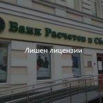 Ранее банк был отключен от системы электронных платежей ЦБ. И вот сегодня — отзыв лицензии http://t.co/3dBxWuqBtS http://t.co/1VToHRf7iB