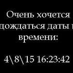 Уже завтра цифры даты и времени совпадут с заветными цифрами из сериала Lost http://t.co/Z5I9DUyHKK