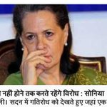 It displays real face of barmaid Sonia & dirty game of Cong wich is not digesting its defeat in 2014. #WeHateCongress http://t.co/cdWW8EmPdw