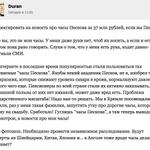 Советы Пескову по поводу часов http://t.co/76xJf4Cp8u