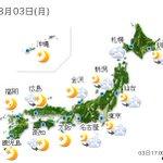 【全国の天気】(3日18:00) http://t.co/x7YRCRPFtj あすも九州から東北まで日中は広く晴れるでしょう。ただ、気温の上がる午後は大気の状態が不安定です。山沿.. http://t.co/Hy6lJhUohm